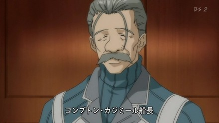 Captain Campton Casmier. Miranda's father?