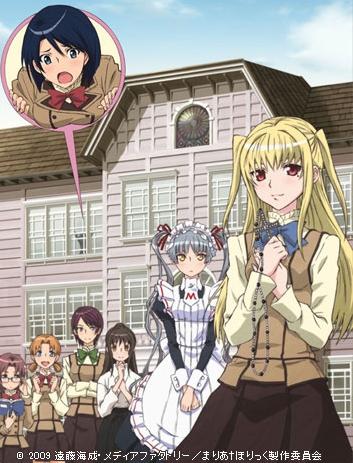 [Toonami] Animes 2009 Mariaholic1